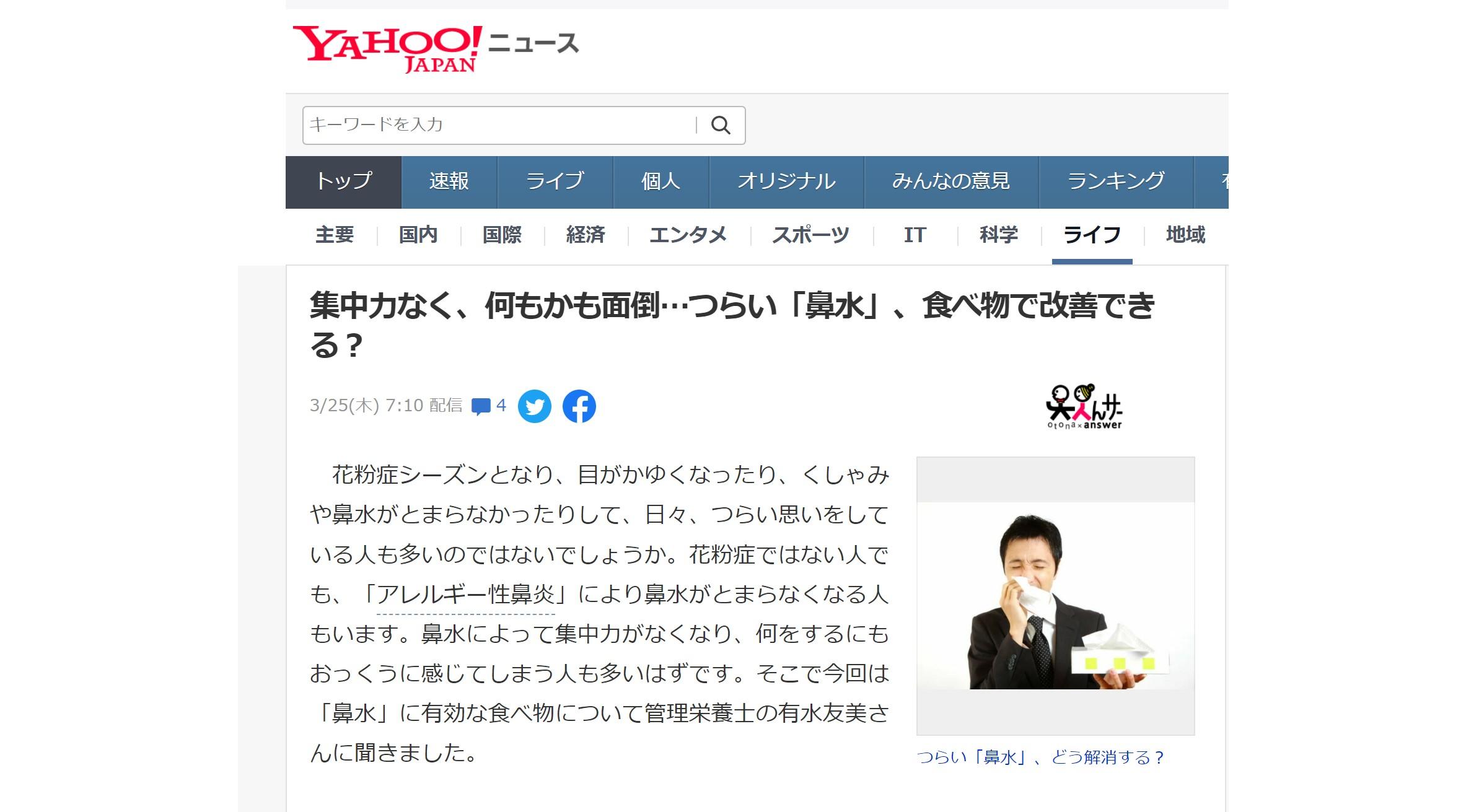 """Yahoo!ニュース""に記事が紹介されました!"